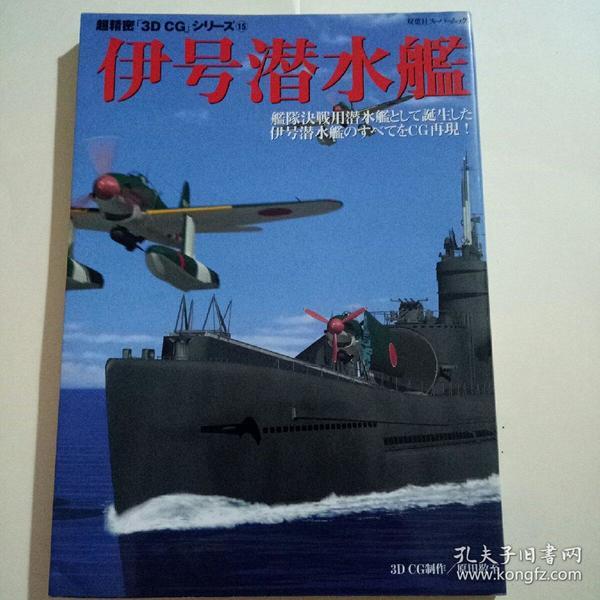 特价、伊号潜水舰(日文原版)