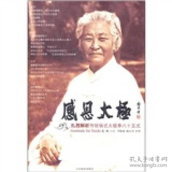 感恩太极--扎西解析传统杨式太极拳八十五式