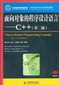面向对象的程序设计语言:C++(第2版)/21世纪高等学校计算机规划教材