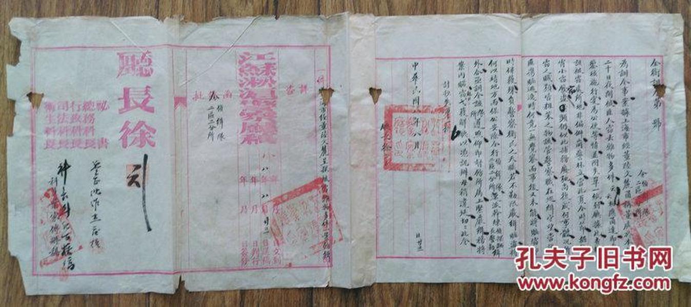 民国八年江苏淞沪警察厅就上海经董陆文麓被窃案公文