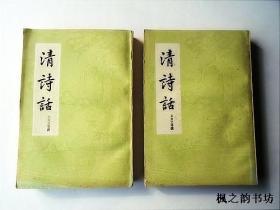 清诗话(王夫之等撰 全二册 繁体竖版 上海古籍出版社1978年新1版1印 私藏)