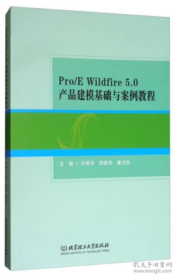 Pro/E Wildfire5.0 产品建模基础与案例教程