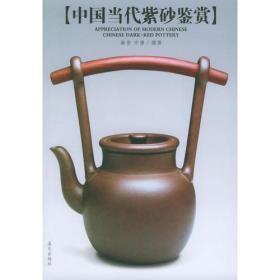 中国当代紫砂鉴赏