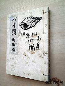 【日文原版】バイ贝(町田康著 32开本双叶社2012年初版)