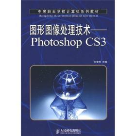 图形图像处理技术—PhotoshopCS3
