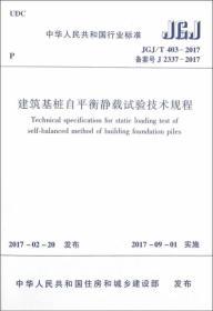 建筑基樁自平衡靜載試驗技術規程 JGJ/T403-2017