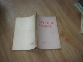 《红楼梦》是一部政治历史小说