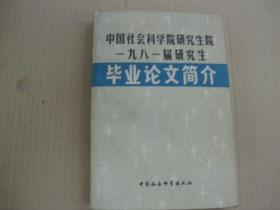 中国社会科学院研究生院1981届论文简介