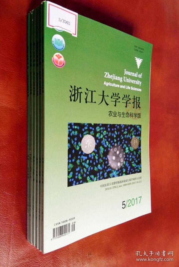 浙江大学学报 2017(第 1――6 期)农业与生命科学版