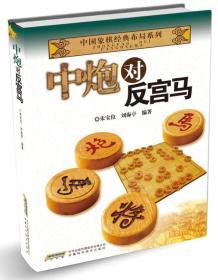 中国象棋经典布局系列:中炮对反宫马