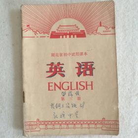 1970年《湖北省初中试用课本~英语(第三册)》   [柜9-5]