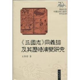 《三国志》同义词及其历时演变研究