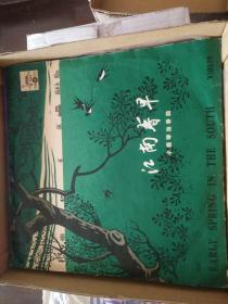 黑胶木老唱片 五六十年代出版 33转  小提琴独奏曲《江南春早》 带封套 封套漂亮  封套和唱片品都极好
