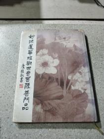 妙法莲华经观世音菩萨普门品(品相不好)