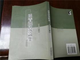 禹贡研究论集