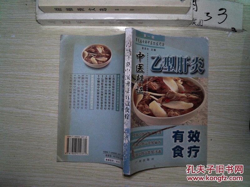 乙型肝炎宝宝辨证有效食疗_袁克尔_孔夫子旧旺旺鲜贝中医能吃吗图片