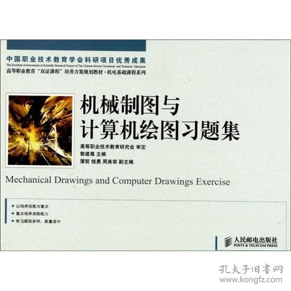 机械制图与计算机绘图习题集