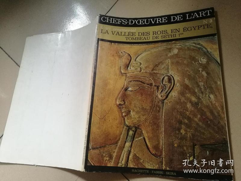 CHEES-D CEUVRE DE LART 埃及古代艺术带一张大8开赠页 小8开法文版 见图