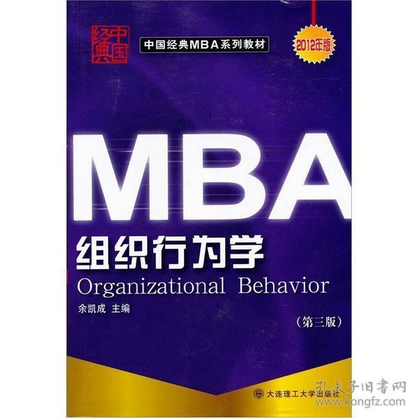 中国经典MBA系列教材:组织行为学(第3版)