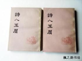 诗人玉屑(魏庆之编 王仲闻校勘 全二册 上海古籍出版社1978年新1版2印 私藏品佳)