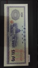 外汇兑换券 5角 (包邮)
