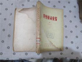 贵州弹词汇编·13.·研究本