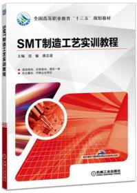 SMT制造工艺实训教程