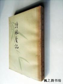 诗林广记(蔡正孙撰 常振国等点校 中华书局1982年1版1印 繁体竖版 私藏品佳)