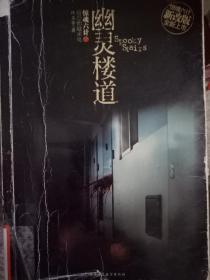 【现货~】惊魂六计(6):幽灵楼道9787561327708