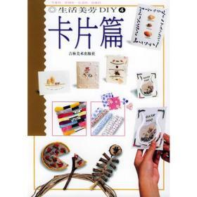 生活美劳DIY
