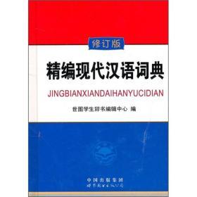 精编现代汉语词典(珍藏版)