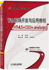 9787111570905Web前端开发与应用教程-(HTML5+CSS3+JavaScript)