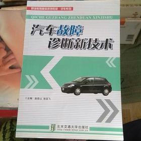 汽车故障诊断新技术