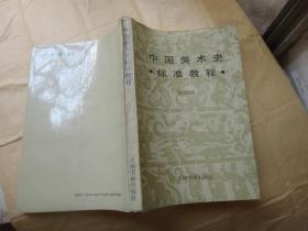 中国美术史标准教程 【一版一印】