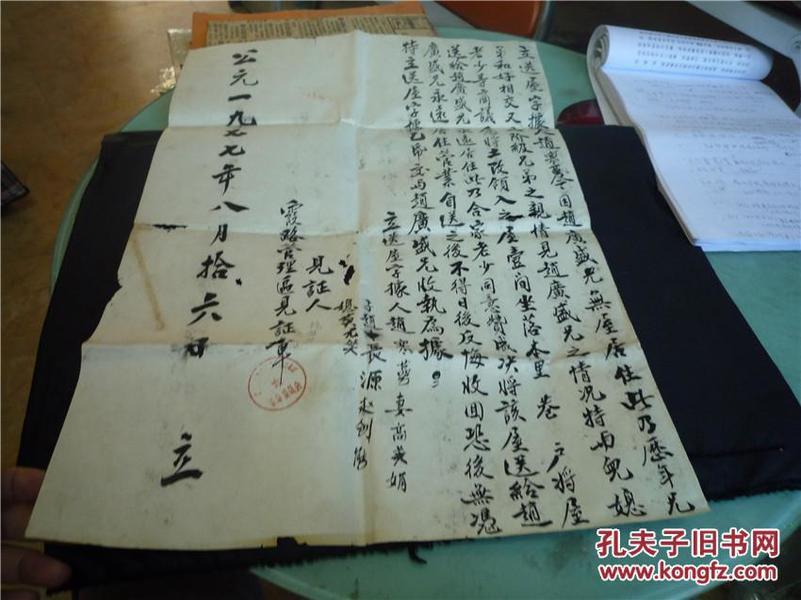 1977年(新会)赠送土改领入之房屋给阶级兄弟契约