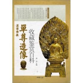 汉传佛教单尊造像收藏鉴赏百科