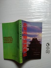 北京风物游览典故