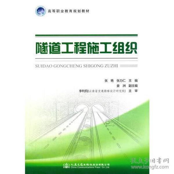 隧道工程施工组织