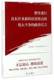 指导进行具有许多新的历史特点的伟大斗争的政治宣言