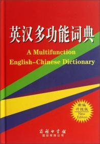 英汉多功能词典(新编升级版)