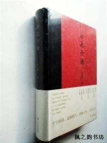 白说论语(白子超著 精装 上海文艺出版社 正版全新未开封)