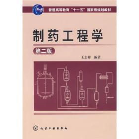 """普通高等教育""""十一五""""国家级规划教材:制药工程学(第2版)"""