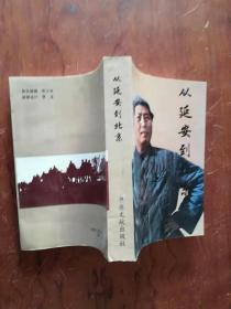 【从延安到北京:解放战争重大战役军事文献和研究文章专题选集  1版1  近全品、