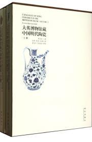 大英博物馆藏中国明代陶瓷 (套装共2册) 霍吉淑 著 赵伟 等 译 2014年
