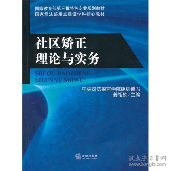 社区矫正理论与实务 姜祖祯 9787511808509
