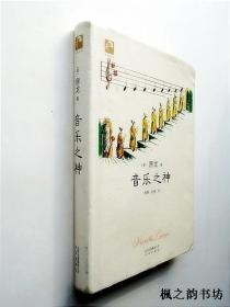 音乐之神(房龙著 赵骞等译 精装插图本 北京出版社2011年1版1印 正版现货)