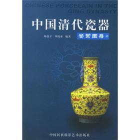 中国清代瓷器鉴赏图录