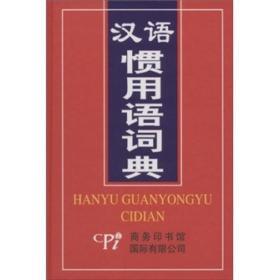 汉语惯用语词典