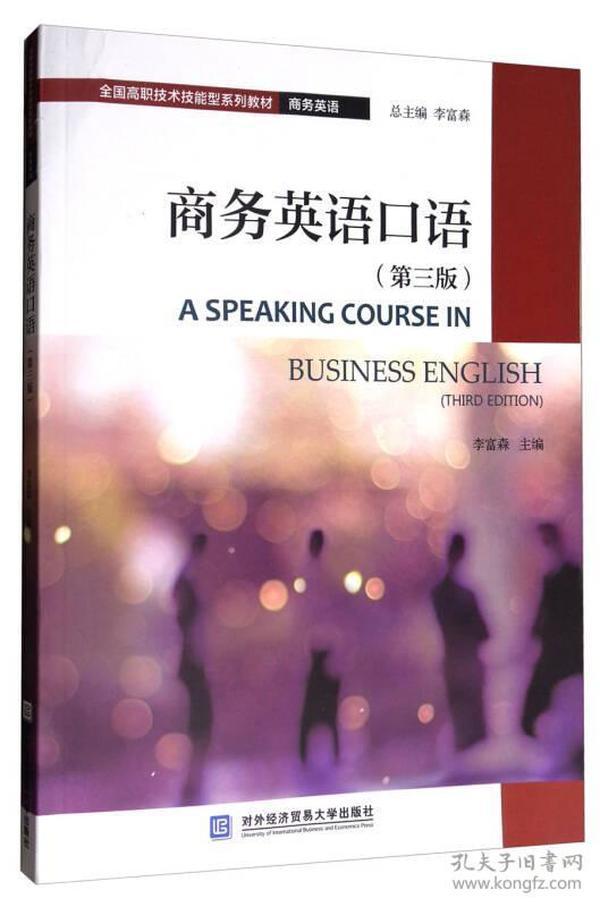 商务英语口语(商务英语 第3版)/全国高职技术技能型系列教材