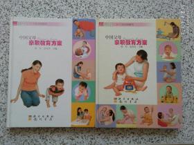 中国父母亲职教育方案 0-1岁、1-2岁 父母用书  两本合售 精装本